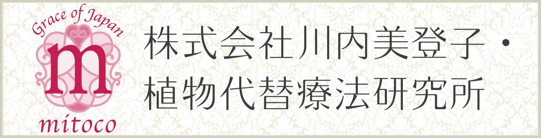 ㈱川内美登子・植物代替療法研究所